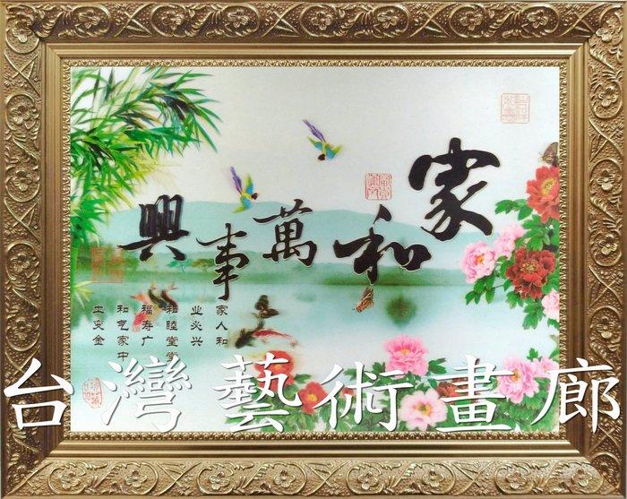 吉祥如意艺术画廊/统编:37837163