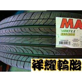 ^(祥耀輪胎館^)MAXXIS 正新 瑪吉斯 MS800 台製 185 60 14 全規格