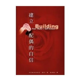 17.建立配偶的自信Building Your Mate s Self~Esteem