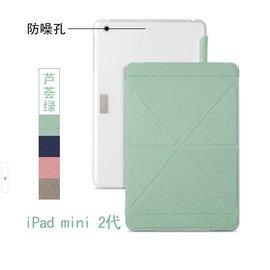 moshi VersaCover for iPad mini 2 Retina 多角度前後