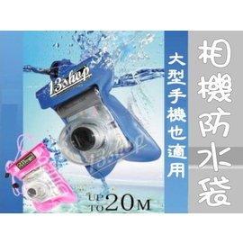 ~防水隨身包~大~迷你相機防水袋^(胸掛.臂掛^)防水包相機保護套防水相機包手機收納袋^~