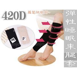 ~束小腿 手臂套~420D彈性束腿套美腿瘦腿襪小腿束套^~另售去腳皮器調整內衣內增高鞋墊呼