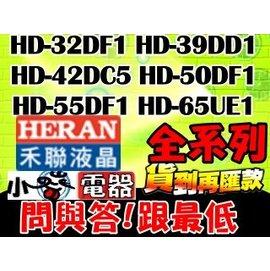 HERAN禾聯~HD~32DF1~39吋 LED電視〈更勝HD~32DF1 HD~39DD