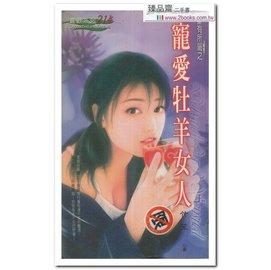 貪歡系列^(214^)寵愛牡羊女人~竹笙~~1541195~