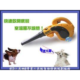 ~UD工具網~ 製強力寵物吹風機 吹水機 庭院落葉整理 大小寵物吹毛 吹塵.吸塵 轉換
