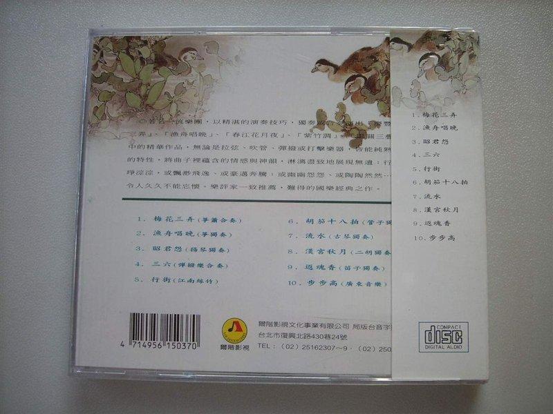 二胡独奏梅花三弄曲谱-绝版CD全新未拆渔舟晚唱中国国乐精粹2梅花