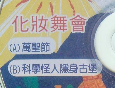 15影音光碟㊣儿童简笔画绘画主题化妆舞会:万圣节