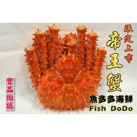 智利 特級帝王蟹熟凍 0.8~1.0 隻 ~1隻裝~ 年節團圓價1隻 600起免 ~魚多多