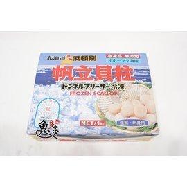 ~ 生干貝~ 北海道 盒裝 生食級3s 1kg 盒 飽滿鮮甜多汁 火鍋宴客年節都 ~魚多多