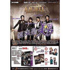 【影音蒐藏家】 -原來是美男-典藏版DVD 1-16集 4片裝 張根碩 鄭容和㊣ 未拆封