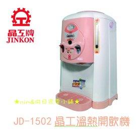 ~nim  向日家電小鋪~晶工8公升溫熱開飲機 飲水機JD~1502.夜晶小夜燈.兒童防燙