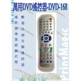 【偉成電子 商場】萬用DVD遙控器 山水 SANSUI 廠牌 :DV8188 DVD-22