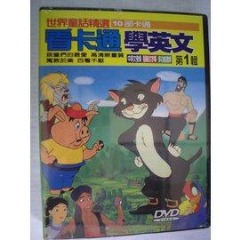 ^~世界童話 ^~~~看卡通學英文^~^~ ^~^~10部卡通DVD