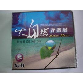 大自然音樂風 ^~^~ ^~^~ 6CD