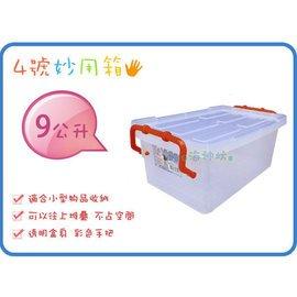 海神坊 製 JNG J004 4號妙用箱 萬用箱 多用途整理箱 掀蓋式透明收納箱 置物箱