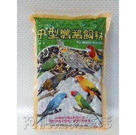 ~阿肥寵物 ~佳園~ 中型鸚鵡飼料/全省各大鳥園指定採用