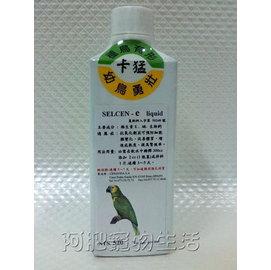 ~阿肥寵物 ~種鳥有形卡猛/改善體質 /增加成熟度 /提高繁殖率