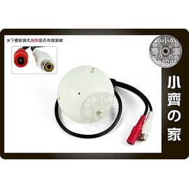 小齊的家 DVR監視 監控系統 半球蜂巢 天花板 集音器 麥克風 錄音 可調靈敏度 帶接頭