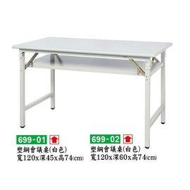 ^~巧匠 廣場^~14176~699~01 塑鋼科技 4 x 1.5尺白色折腳會議桌^~