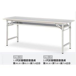^~巧匠 廣場^~1466309~6  2^~6尺 折腳 檯面會議桌