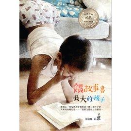 『大衛』餵故事書長大的孩子 全新一刀未剪版 220