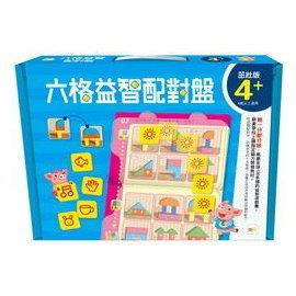 ~大衛~東雨文化 六格益智配對盤 茁壯版^(4 ^) 套書  只要560