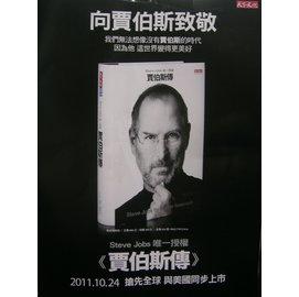 『大衛』天下文化 賈伯斯傳:Steve Jobs唯一授權 (最新增訂版)405