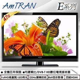 ~12期零利率~ AmTran 47吋LED液晶顯示器 AE471SVPAT