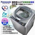 國際牌 16公斤 智慧節能變頻不鏽鋼洗衣機 NA-V178VBS-S