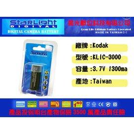 小兔 星光 Kodak KLIC3000鋰電池 一年 LEICA Digilux Zoom