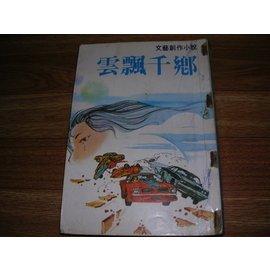 小说520芩凯伦小说专辑_小说---汉麟出版--云飘千乡--有钉有章--作者 芩凯伦