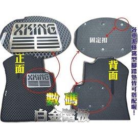 ~車王汽車 ~X~KING數碼白金踏板 可增加蜂窩型腳踏墊耐用性 KUGA ESCAPE