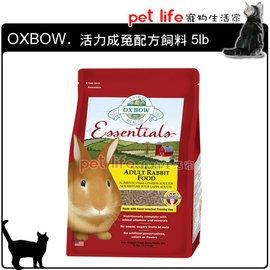 ~Pet Life 寵物 家~美國OXBOW ~ 活力成兔配方飼料5lb ^(約2.27K