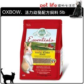 ~Pet Life 寵物 家~美國OXBOW ~ 活力幼兔配方飼料5lb ^(約2.27K