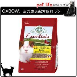 ~Pet Life 寵物 家~美國OXBOW ~ 活力成天配方飼料5lb  約2.27KG