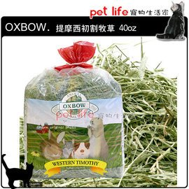 ~ ~~Pet Life 寵物 家~美國OXBOW ~ 提摩西初割牧草 40oz^(大包^