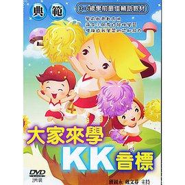 ~影音樂翻天~大家來學KK音標DVD ^(2片裝^)㊣  新品