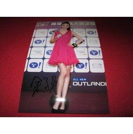 網路小站-女星/名模簽名照片-出售資工彌 余函彌簽名照B款150元