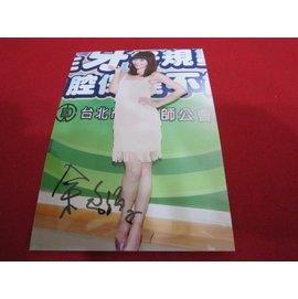 網路小站-女星/名模簽名照片-出售資工彌 余函彌簽名照C款150元