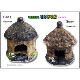 【魚舖子】【魚舖子】水族飾品^^迷你茅草屋YS-347(共4款任選)~便宜賣