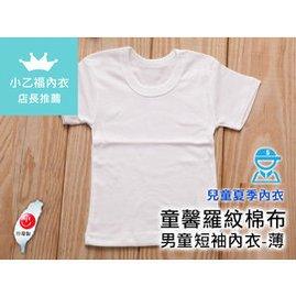 MIT兒童 內衣 童馨~羅紋棉布男童短袖內衣~14號賣場