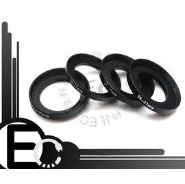 ~EC ~小轉大 鋁合金 轉接環 25~37MM 27~37MM 30~37MM 30.5