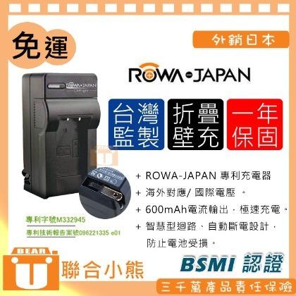~聯合小熊~  ROWA JAPAN 充 DMW~BCJ13 BP~DC10 LX5 LX