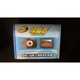 掃瞄者HD~520行車影音記錄器附8G記憶卡