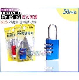 Ψ電魔王Ψ御膳坊 20mm 3碼 密碼鎖 海關鎖 鐵櫃鎖 鐵鍊鎖 冷凍鎖 工具鎖 防盜鎖