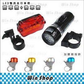 ~Win~Shop~含運破盤價^!^!LED燈自行車燈組^(前車燈 後車燈 鈴鐺^),瘋狂
