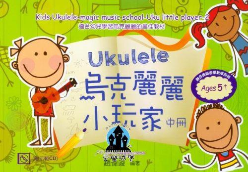 乌克丽丽谱 CD 乌克丽丽小玩家 中册 适合幼儿学习乌克丽丽的最佳教