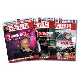 亞洲週刊 一年 51期 學生專案價^~宅配免 ^~可 免