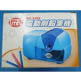~優購 館~ 明祥 MH~2400 電動削鉛筆機 電動鉛筆機 一台入 ^~^#1400^~