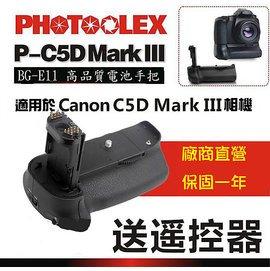 虹華 ㊣PHOTOOLEX 福圖仕Canon 電池手把 5D3 5DIII 5D Mark